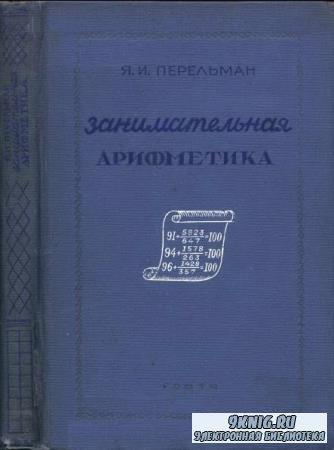 Перельман - Занимательная арифметика (3 книги) (1938, 1954)