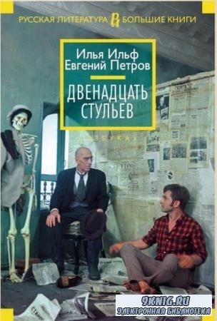 Русская литература. Большие книги (20 книг) (2014-2019)