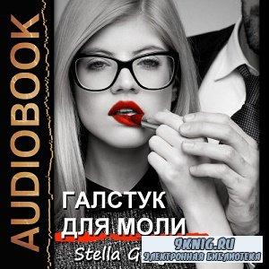 Грей Стелла – Галстук для моли (АудиоКнига)