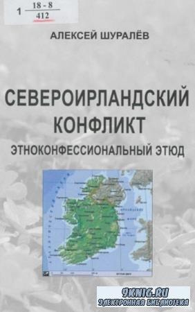 Шуралёв Алексей Васильевич - Североирландский конфликт: этноконфессиональны ...