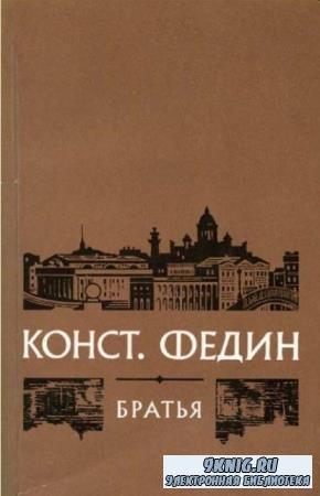 Константин Федин - Братья (1981)