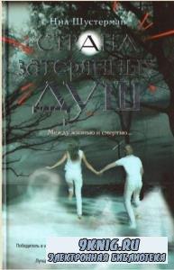 Нил Шустерман - Собрание сочинений (23 книги) (2011-2019)