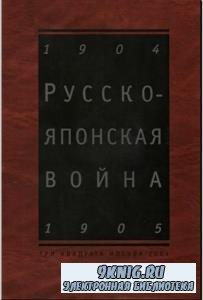 Айрапетов О. Р. (ред.) - Русско-японская война 1904-1905. Взгляд через столетие (2004)