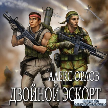 Орлов Алекс - База 24. Двойной эскорт (Аудиокнига)