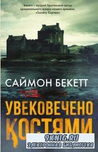 Саймон Бекетт - Собрание сочинений (6 книг) (2007-2019)