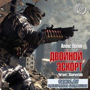Орлов Алекс - Двойной эскорт (АудиоКнига_М4В)