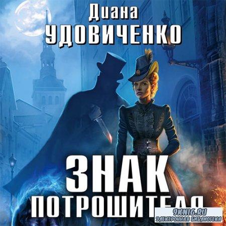 Удовиченко Диана - Междумирье. Знак Потрошителя (Аудиокнига)