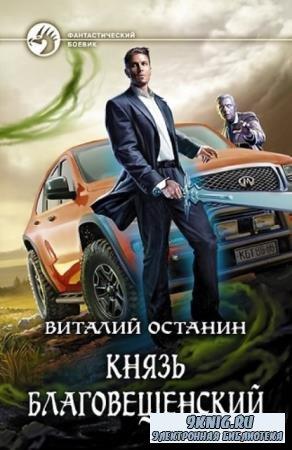 Останин Виталий Сергеевич - Князь Благовещенский (2 книги) (2018)