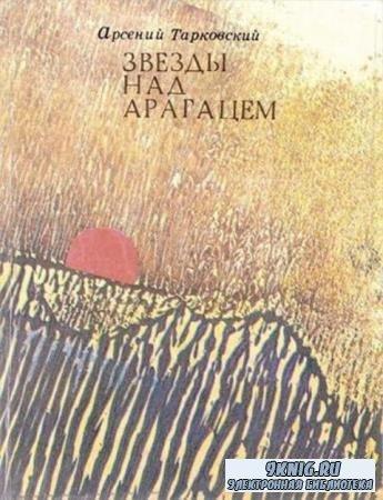 Тарковский А.А. - Звёзды над Арагацем (1988)