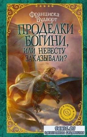 Франциска Вудворт - Собрание сочинений (25 книг) (2013-2019)