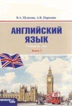 Парахина А.В., Шляхова В.А. - Английский язык: Учебное пособие для дистанционного обучения ( книга 3)