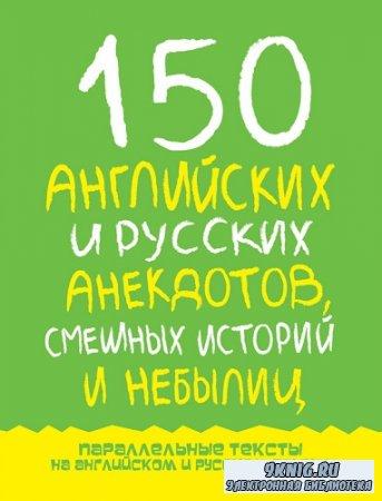 Дубровин М. И. - 150 английских и русских анекдотов, смешных историй и небылиц