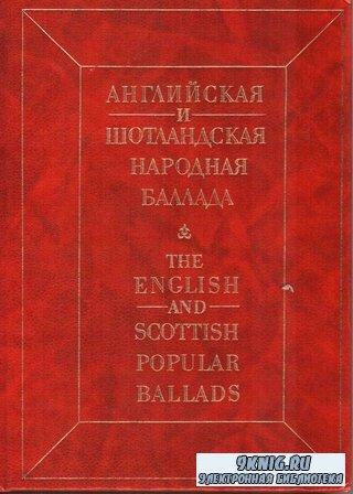 Л.М. Аринштейн - Английская и Шотландская народная баллада / The English and Scottish popular ballads