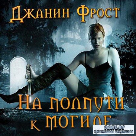Фрост Джанин - На полпути к могиле (Аудиокнига)