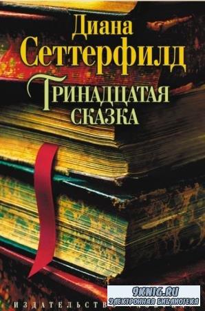 Диана Сеттерфилд - Собрание сочинений (2 книги) (2013-2014)