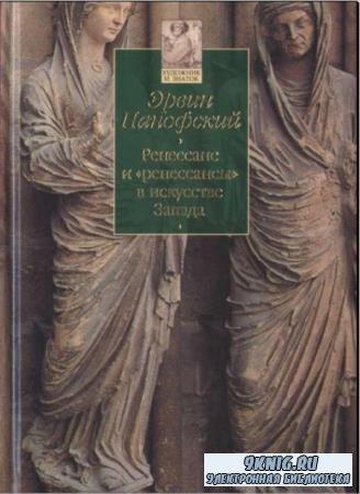 Эрвин Панофский - Ренессанс и «ренессансы» в искусстве Запада (1998, 2006)