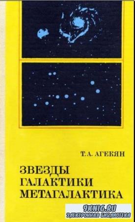 Татеос Агекян - Звёзды, галактики, Метагалактика (1981)