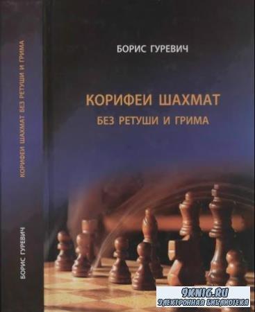 Борис Гуревич - Корифеи шахмат без ретуши и грима (2011)