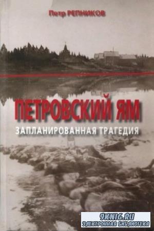 Репников П.Ю. - Петровский Ям. Запланированная трагедия (2012)
