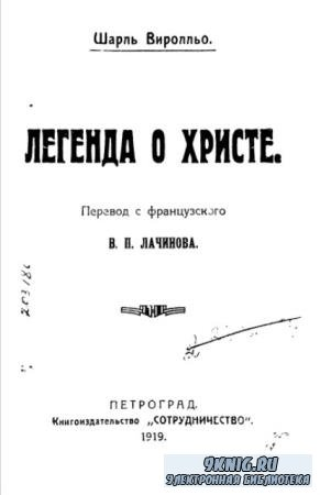 Шарль Виролльо - Легенда о Христе (1919)