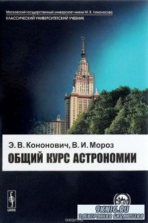 Эдвард Кононович, Василий Мороз - Общий курс астрономии (2004)