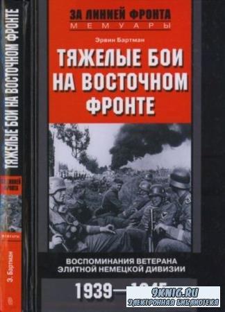 Бартман Э. - Тяжелые бои на Восточном фронте. Воспоминания ветерана элитной ...