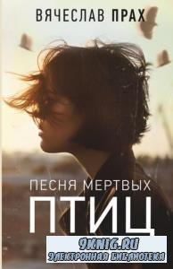 Вячеслав Прах - Собрание сочинений (7 книг) (2015-2019)