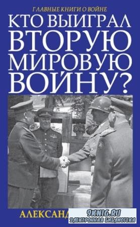 Клинге Александр - Кто выиграл Вторую мировую войну? (2017)