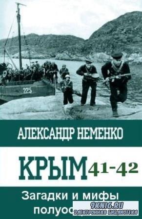 Неменко А.В. - Крым 41-42. Загадки и мифы полуострова (2014)