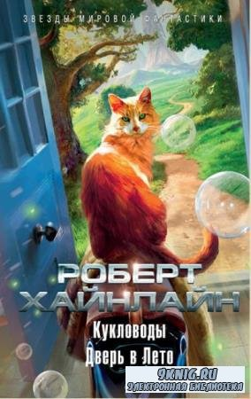 Роберт Хайнлайн - Кукловоды. Дверь в Лето (2018)