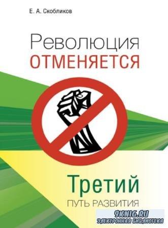 Скобликов Евгений Андреевич - Революция отменяется. Третий путь развития (2016)