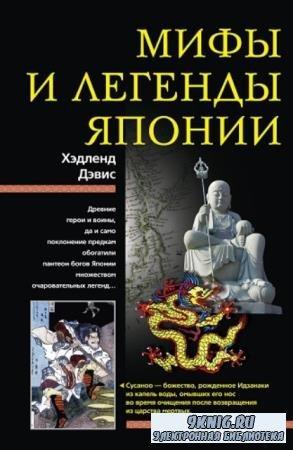 Хэдленд Дэвис - Мифы и легенды Японии (2008)