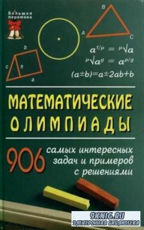 Довбыш Р.И., Потемкина Л.Л., Трегуб Н.Л. и др. - Математические олимпиады: 906 самых интересных задач и примеров с решениями (2008)