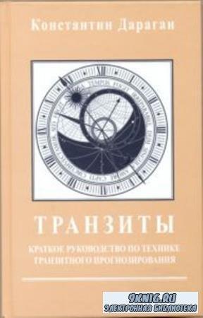 Дараган К. - Транзиты. Краткое руководство по технике транзитного прогнозирования (2014)