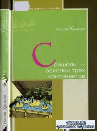 Кривцов Н. - Сейшелы - осколки трех континентов (2011)