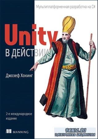 Хокинг Джозеф - Unity в действии. Мультиплатформенная разработка на C#. 2-е международное издание (2019)