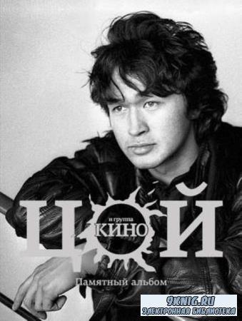 Калгин В. - Цой и группа Кино (2017)