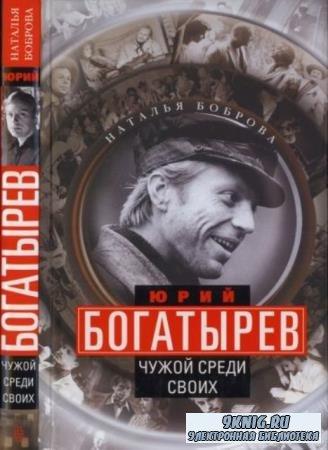 Боброва Н.А. - Юрий Богатырев. Чужой среди своих (2016)