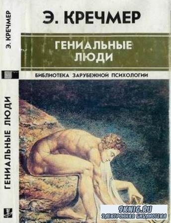 Кречмер Э. - Гениальные люди (1999)