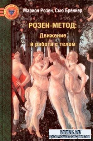 Мэрион Розен, Сью Бреннер - Розен-метод: Движение и работа с телом (2010)