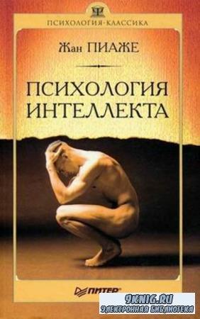 Пиаже Ж. - Психология интеллекта (2004)