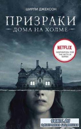Призраки дома на холме (2019)