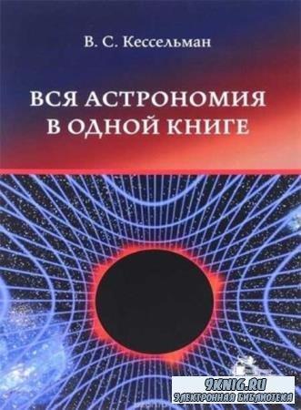Кессельман В.С. - Вся астрономия в одной книге (2017)