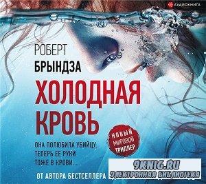 Брындза Роберт – Холодная кровь (АудиоКнига)