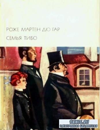 Роже Мартен дю Гар - Семья Тибо (2 тома) (1972)