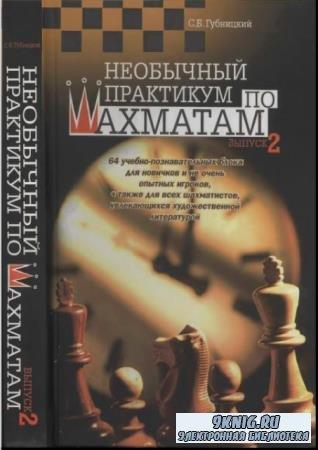 Семен Губницкий - Необычный практикум по шахматам (2 книги) (2006)