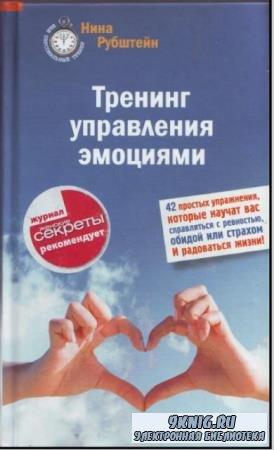Рубштейн Н. - Тренинг управления эмоциями (2008)