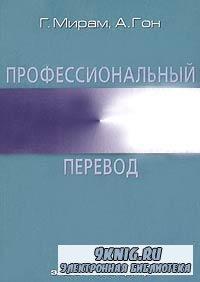Г. Мирам, А. Гон - Профессиональный перевод