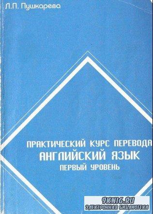 Пушкарева Л.П. - Практический курс перевода. Первый уровень