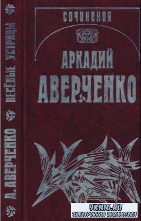 Аркадий Аверченко - Собрание сочинений (14 томов) (2012-2016)